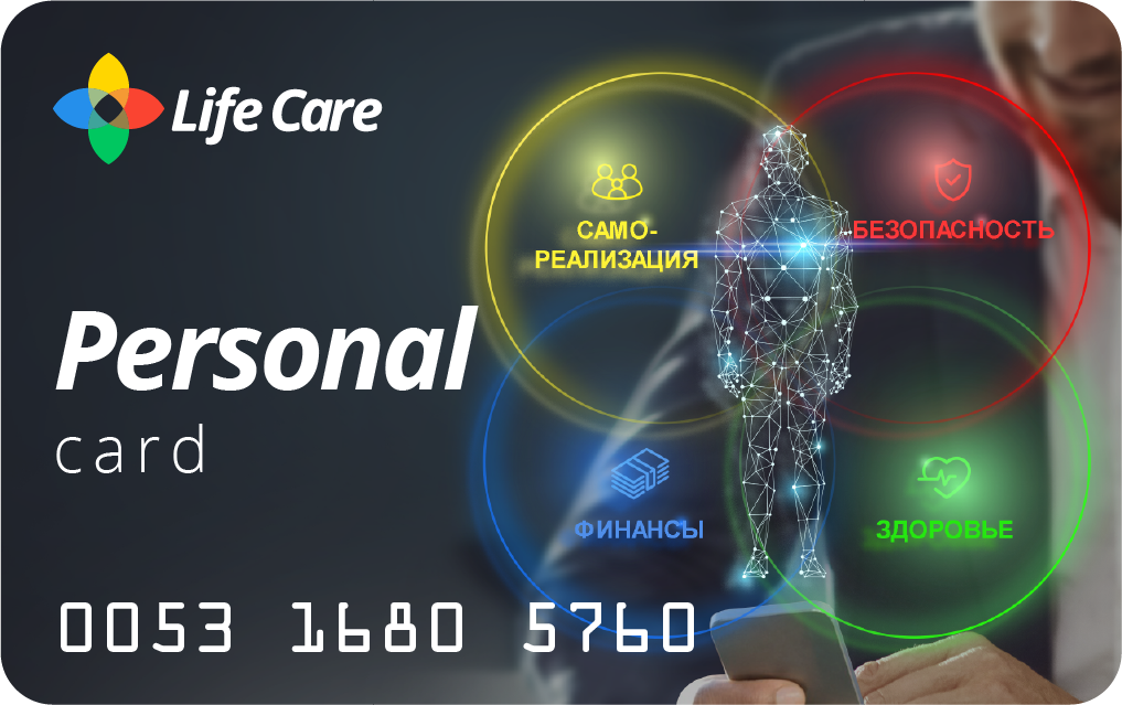 Карта Life Care Personal